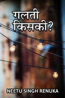 गलती किसकी? बुक Neetu Singh Renuka द्वारा प्रकाशित हिंदी में