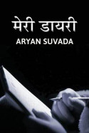 my dairy by ARYAN Suvada in Hindi