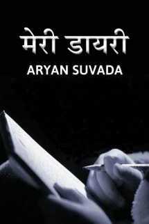 मेरी डायरी बुक ARYAN Suvada द्वारा प्रकाशित हिंदी में