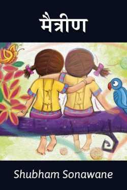 Maitrin Part 1 by Shubham Sonawane in Marathi