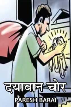 Honest Thief by paresh barai in Hindi