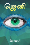 ஜெனி by Sangesh in Tamil