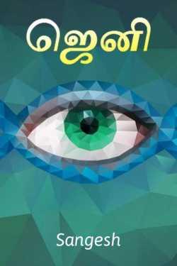 Gene by Sangesh in Tamil