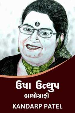 Usha Uthup - Biography by Kandarp Patel in Gujarati
