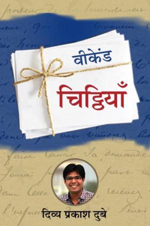 वीकेंड चिट्ठियाँ - 1 बुक Divya Prakash Dubey द्वारा प्रकाशित हिंदी में