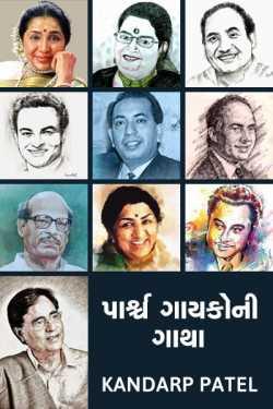 પ્રસિદ્ધ પાર્શ્ચ ગાયકોનાં જીવન - એક ઝાંખી by Kandarp Patel in :language