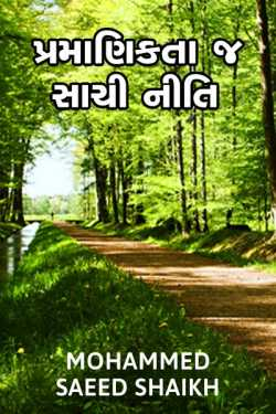 Pramanikta j sachi niti-Honesty is best policy by Mohammed Saeed Shaikh in Gujarati