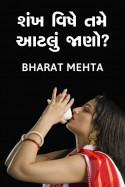 Bharat Mehta દ્વારા શંખ વિષે તમે આટલું જાણો  ?? ગુજરાતીમાં