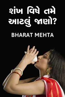 shankh vishe tame aatlu Jano chho by Bharat Mehta in Gujarati