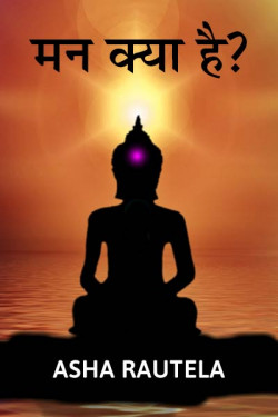 Mann kya he ? by Asha Rautela in Hindi