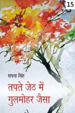 Tapte Jeth me Gulmohar Jaisa - 15 by Sapna Singh in Hindi