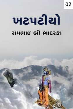 Khatpatiyo - 2 by રામભાઇ બી ભાદરકા in Gujarati