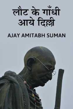 GANDHI REVISITED DELHI by Ajay Amitabh Suman in Hindi
