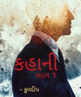 કહાની  by KulDeep Raval in Gujarati