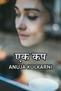 एक कप.. मराठीत Anuja Kulkarni