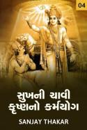 Sanjay C. Thaker દ્વારા સુખની ચાવી કૃષ્ણનો કર્મયોગ - 4 ગુજરાતીમાં