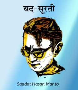 Bad-surati by Saadat Hasan Manto in Hindi