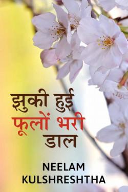 Jhuki hui phoolo bhari daal - 1 by Neelam Kulshreshtha in Hindi