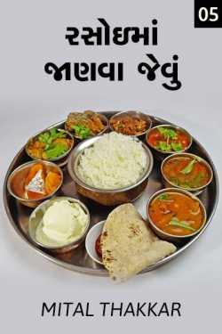 rasoima janva jevu - 5 by Mital Thakkar in Gujarati