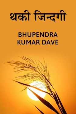 hindi by Bhupendra kumar Dave in Hindi