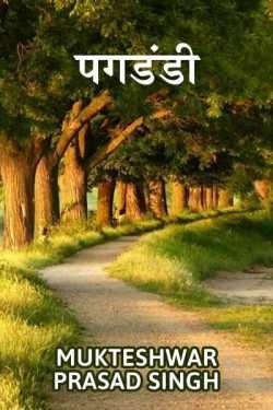 Foot path by Mukteshwar Prasad Singh in Hindi