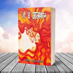 ती चं आत्मभान..  by Anuja in Marathi