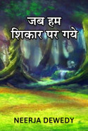 Jab Hum Shikar par Gaye by Neerja Dewedy in Hindi