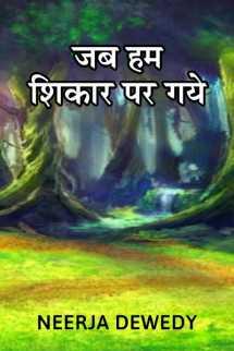 1 - जब हम शिकार पर गये, 2 - जंगल की शैर बुक Neerja Dewedy द्वारा प्रकाशित हिंदी में