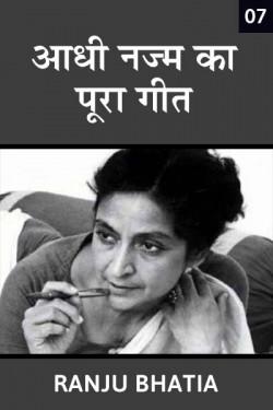 Aadhi najm ka pura geet - 7 by Ranju Bhatia in Hindi