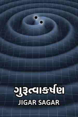 Jigar Sagar દ્વારા Gravitation ગુજરાતીમાં