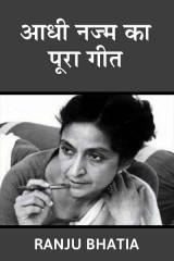 आधी नज्म का पूरा गीत  द्वारा  Ranju Bhatia in Hindi