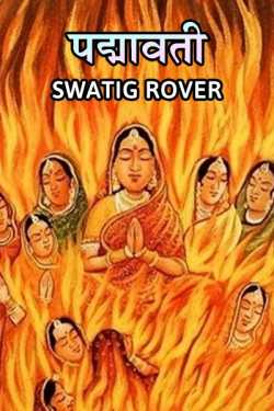 Padmavati by Swatigrover in Hindi