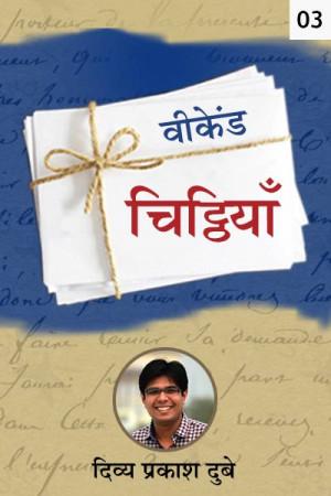 वीकेंड चिट्ठियाँ - 3 बुक Divya Prakash Dubey द्वारा प्रकाशित हिंदी में