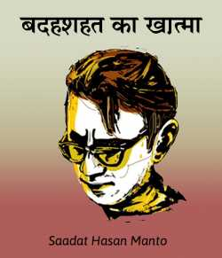 Badhashhat ka khatma by Saadat Hasan Manto in Hindi