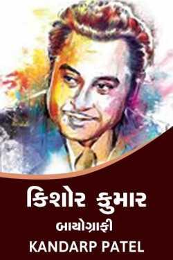 Kishor Kumar - Biography by Kandarp Patel in Gujarati