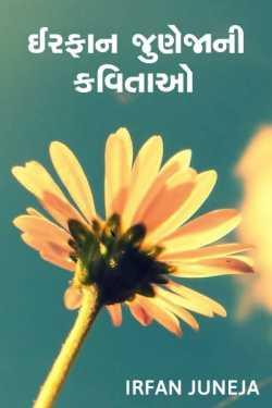 Irfan Juneja દ્વારા ઈરફાન જુણેજાની કવિતાઓ ગુજરાતીમાં