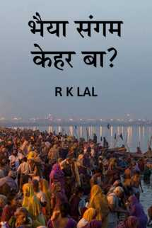 भैया संगम केहर बा? बुक r k lal द्वारा प्रकाशित हिंदी में