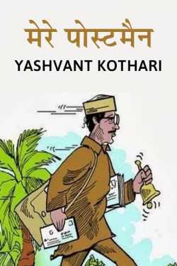 post men by Yashvant Kothari in Hindi