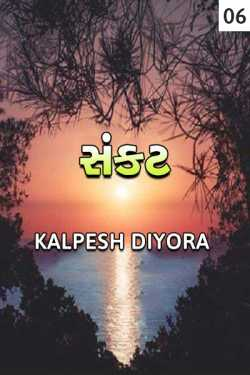 sankat - 6 by kalpesh diyora in Gujarati