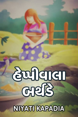 Happyvala Birthday by Niyati Kapadia in Gujarati