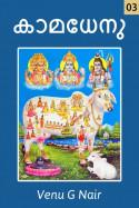 കാമധേനു  ലക്കം 3 by Venu G Nair in Malayalam}