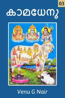 kamadhenu Part 3 by Venu G Nair in Malayalam