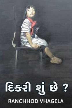 Dikri shu che by Ranchhod Vhagela in Gujarati