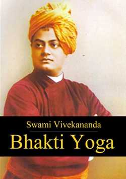 Bhakti Yoga By Swami Vivekananda in
