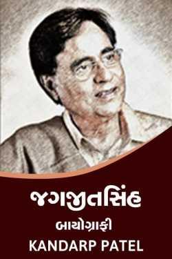 Jagjit Singh - Biography by Kandarp Patel in Gujarati