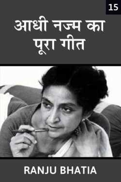 Aadhi najm ka pura geet - 15 by Ranju Bhatia in Hindi