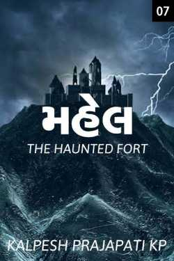 મહેલ - The Haunted Fort (Part-7)