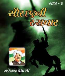 Saurashtra ni Rasdhar - 2 By Zaverchand Meghani in
