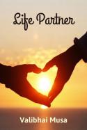 Life Partner by Valibhai Musa in English