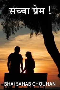 True love ! by bhai sahab chouhan in Hindi